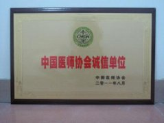中国医师协会诚信单位