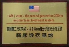 美国Xtrac第二代308nm准分子光治疗系统临床诊疗基地
