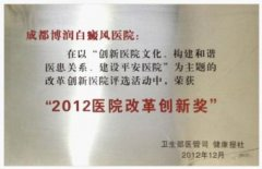2012医院改革创新奖
